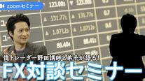 【特別企画】億トレーダー野田講師と弟子が語る!FX対談セミナー〔2020年7月2日開催〕