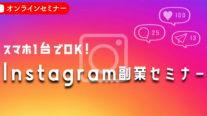【無料】スマホ1台で大丈夫!Instagram副業セミナー〔2020年6月28日開催〕