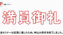 【無料】太陽光発電から始める自己資金0円副業セミナー〔2020年8月29日開催〕