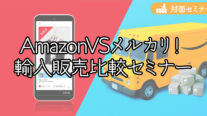 【無料】AmazonVSメルカリ!輸入販売比較セミナー〔2020年8月23日開催〕